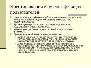 Идентификация и аутентификация пользователей Идентификация субъекта в ИС — устан