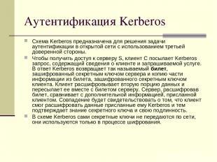 Аутентификация Kerberos Схема Kerberos предназначена для решения задачи аутентиф