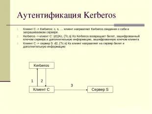 Аутентификация Kerberos Клиент C -> Kerberos: c, s, … клиент направляет Kerberos