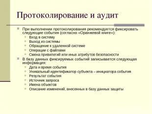 Протоколирование и аудит При выполнении протоколирования рекомендуется фиксирова