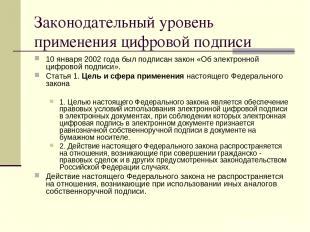 Законодательный уровень применения цифровой подписи 10 января 2002 года был подп