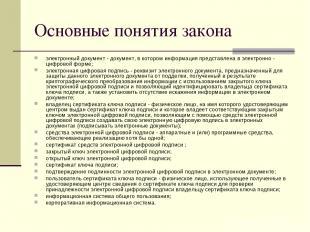 Основные понятия закона электронный документ - документ, в котором информация пр