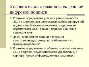 Условия использования электронной цифровой подписи В законе определены условия р