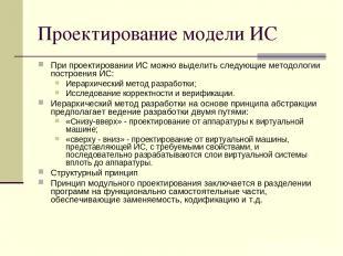 Проектирование модели ИС При проектировании ИС можно выделить следующие методоло