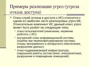 Примеры реализации угроз (угроза отказа доступа) Отказ служб (отказа в доступе к