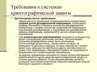Требования к системам криптографической защиты Криптографические требования Эффе
