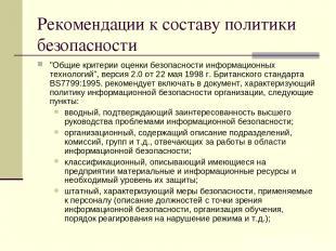 """Рекомендации к составу политики безопасности """"Общие критерии оценки безопасности"""