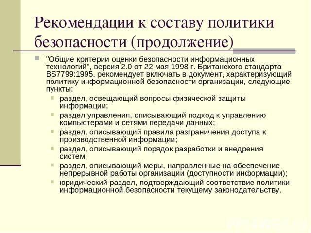 Рекомендации к составу политики безопасности (продолжение)