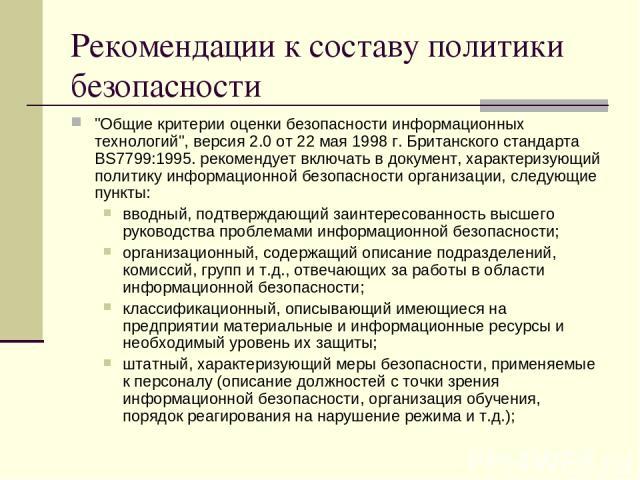 Рекомендации к составу политики безопасности