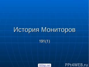 История Мониторов 191(1) 900igr.net