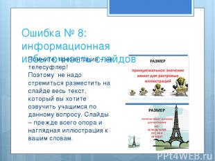 Ошибка № 8: информационная избыточность слайдов Помните: презентация – не телесу