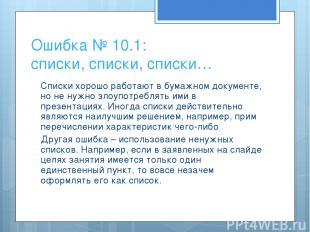 Ошибка № 10.1: списки, списки, списки… Списки хорошо работают в бумажном докумен