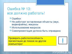 Ошибка № 13: все должно работать! Ошибки: Не работают вставленные объекты (звук,