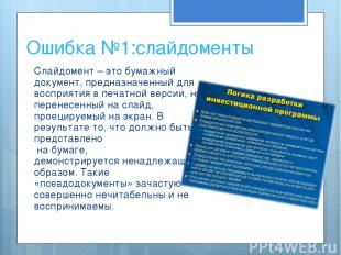 Ошибка №1:слайдоменты Слайдомент – это бумажный документ, предназначенный для во