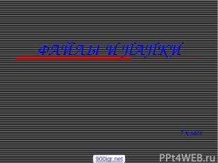 ФАЙЛЫ И ПАПКИ 7 класс 900igr.net