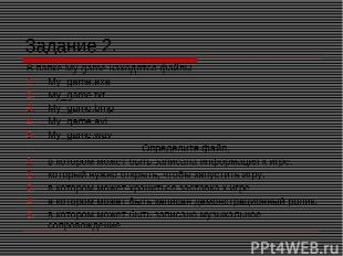 Задание 2. В папке My game находятся файлы My_game.exe My_game.txt My_game.bmp M