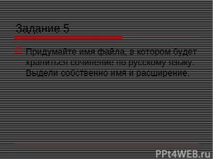 Задание 5 Придумайте имя файла, в котором будет храниться сочинение по русскому