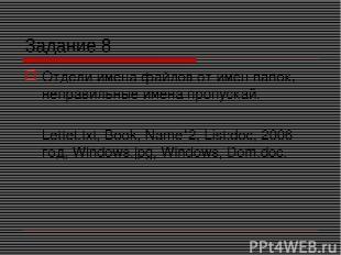 Задание 8 Отдели имена файлов от имен папок, неправильные имена пропускай. Lette