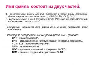 Имя файла состоит из двух частей: собственного имени (до 256 символов: русские и