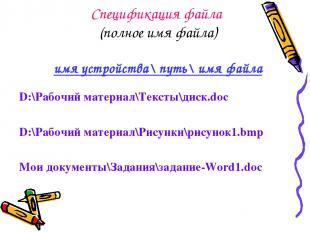 Спецификация файла (полное имя файла) имя устройства\ путь\ имя файла D:\Рабочий