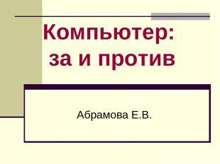 Абрамова Е.В. Компьютер: за и против