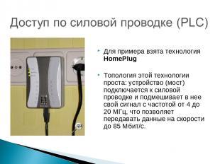 Для примера взята технология HomePlug Топология этой технологии проста: устройст