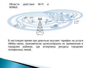 Области действия Wi-Fi и WiMAX: В настоящее время при довольно высоких тарифах н
