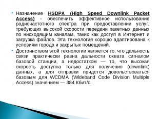 Назначение HSDPA (High Speed Downlink Packet Access) - обеспечить эффективное ис