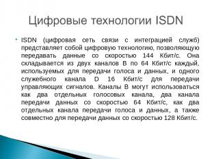 ISDN (цифровая сеть связи с интеграцией служб) представляет собой цифровую техно