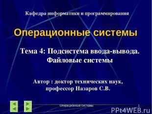 Операционные системы * Операционные системы Тема 4: Подсистема ввода-вывода. Фай