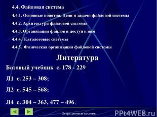 Операционные системы * 4.4. Файловая система 4.4.1. Основные понятия. Цели и зад