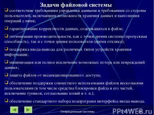 Операционные системы * Задачи файловой системы соответствие требованиям управлен