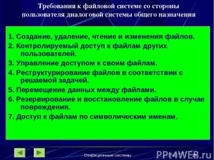 Операционные системы * Требования к файловой системе со стороны пользователя диа