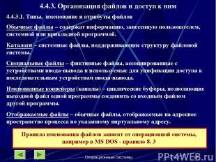 Операционные системы * 4.4.3. Организация файлов и доступ к ним 4.4.3.1. Типы, и