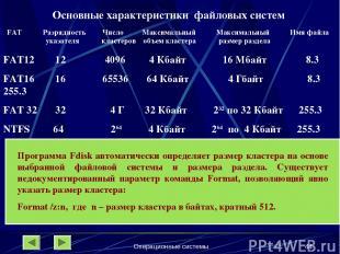 Операционные системы * Основные характеристики файловых систем FAT Разрядность Ч