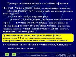 Операционные системы * Примеры системных вызовов для работы с файлами fd = creat