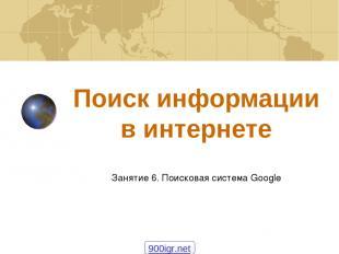 Поиск информации в интернете Занятие 6. Поисковая система Google 900igr.net