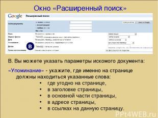 В. Вы можете указать параметры искомого документа: «Упоминание» - укажите, где и