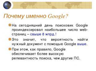 Почему именно Google? На сегодняшний день поисковик Google проиндексировал наибо