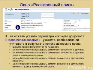 В. Вы можете указать параметры искомого документа: «Права использования» - укажи