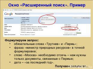 Формулируем запрос: обязательные слова «Трутнев» и «Пермь»; фраза «министр приро