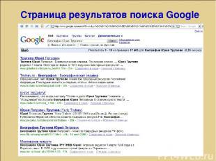 Страница результатов поиска Google