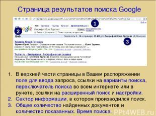 Страница результатов поиска Google В верхней части страницы в Вашем распоряжении