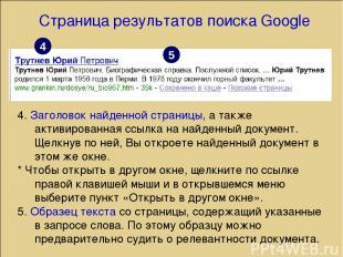 Страница результатов поиска Google 4. Заголовок найденной страницы, а также акти