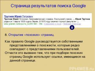 Страница результатов поиска Google 8. Открытие «похожих» страниц. Как правило Go