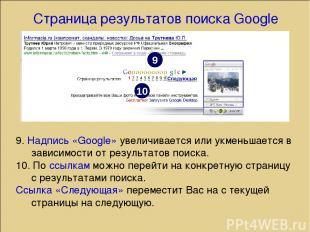 Страница результатов поиска Google 9. Надпись «Google» увеличивается или укменьш