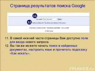 Страница результатов поиска Google 11. В самой нижней части страницы Вам доступн