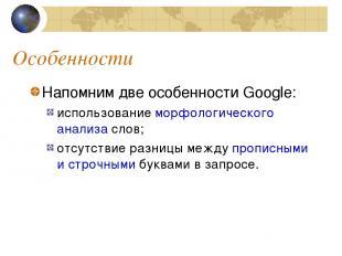 Особенности Напомним две особенности Google: использование морфологического анал