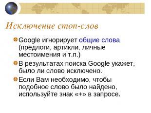 Исключение стоп-слов Google игнорирует общие слова (предлоги, артикли, личные ме