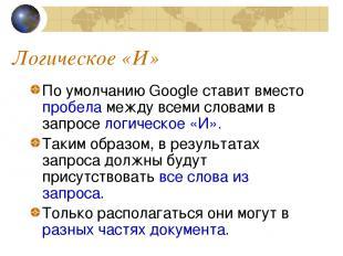 Логическое «И» По умолчанию Google ставит вместо пробела между всеми словами в з